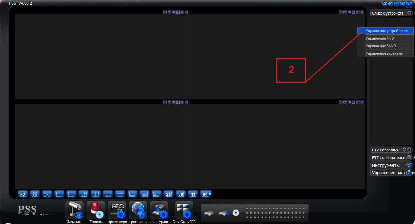 Программа управления для видеорегистратора для пк